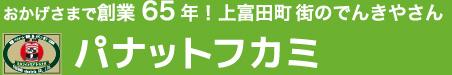 上富田町街のでんきやさん パナットフカミ