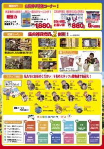 201907表紙オモテ